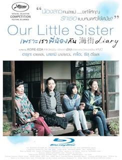 Our Little Sister (2015) เพราะเราพี่น้องกัน