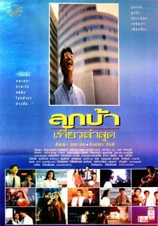 luk ba thiaw la sud (1993) ลูกบ้าเที่ยวล่าสุด