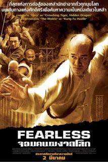 Fearless (2006) จอมคนผงาดโลก