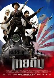 Thai Thief (2006) ไทยถีบ