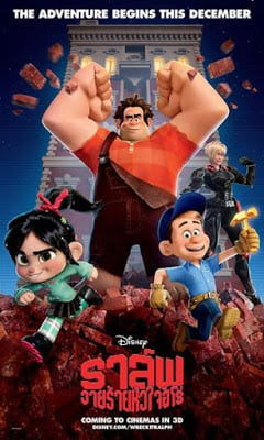 Wreck-It Ralph (2012) ราล์ฟ วายร้ายหัวใจฮีโร่