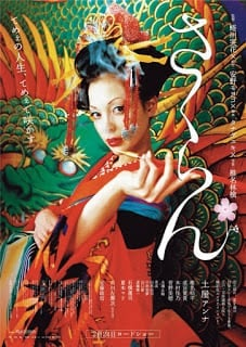 Sakuran (2006) นางโลมหนึ่งในหล้า (ซับไทย)