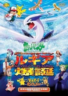 Pokemon The Movie 2: Revelation Lugia (1999) โปเกมอน เดอะ มูฟวี่ 2: ลูเกีย จ้าวแห่งทะเลลึก