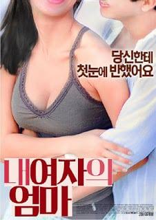 My girl's mother (2017) [เกาหลี 18+Soundtrack ไม่มีบรรยายไทย]