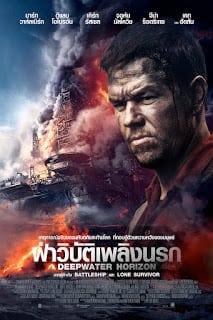 Deepwater Horizon (2016) ฝ่าวิบัติเพลิงนรก