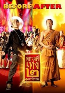 The Holy Man 2 (2008) หลวงพี่เท่ง 2 รุ่นฮาร่ำรวย