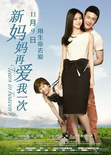 Tears in Heaven (2012) น้ำตาในสวรรค์