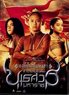 King Naresuan 1 (2007) ตำนานสมเด็จพระนเรศวรมหาราช ๑ องค์ประกันหงสา
