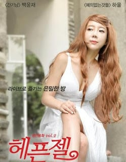Flirty-zel (2016) [เกาหลี 18+Soundtrack ไม่มีบรรยายไทย]
