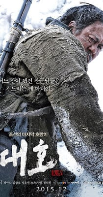 The Tiger: An Old Hunter's Tale (2015) (ซับไทย)