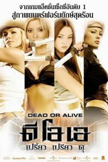 DOA: Dead or Alive (2006) เปรี้ยว เปรียว ดุ