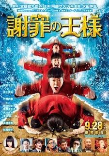 Shazai no Ousama (2013) ราชาแห่งการขอขมา