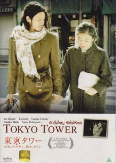 Tokyo Tower (2005) เมื่อวาน วันนี้ และพรุ่งนี้?