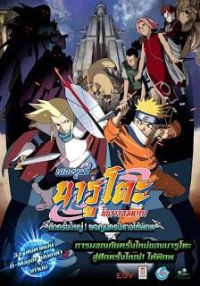 Naruto The Movie 2 (2005) ศึกครั้งใหญ่! พจญนครปีศาจใต้พิภพ