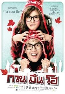 Hello Stranger (Kuan meun ho) (2010) กวน มึน โฮ