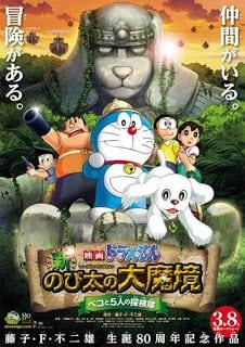 Doraemon The Movie (2014) โนบิตะ บุกดินแดนมหัศจรรย์ เปโกะกับห้าสหายนักสำรวจ ตอนที่ 34