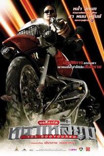 The Bodyguard (2004) บอดี้การ์ดหน้าเหลี่ยม