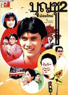 Boonchoo 2 (1989) บุญชู 2 น้องใหม่