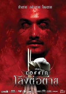 The Coffin (2008) โลงต่อตาย