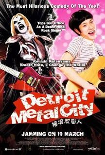 Detroit Metal City (2008) ดีทรอยต์ เมทัล ซิตี้ ร็อคนรกโยกลืมติ๋ม
