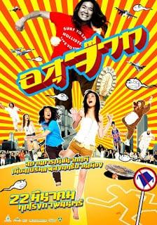 The Sperm (2007) อสุจ๊าก