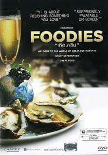Foodies (2014) เกิดมาชิม [สารคดีมาใหม่]