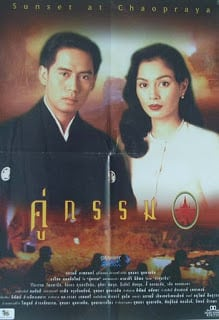 Sunset at Chaopraya (1995) คู่กรรม