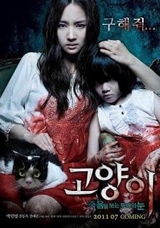 The Cat (2011) อาถรรพ์แมวผี