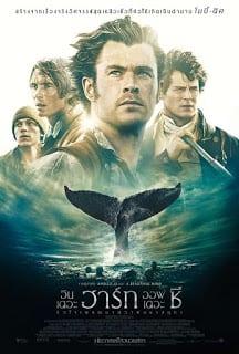 In the Heart of the Sea (2015) หัวใจเพชฌฆาตวาฬมหาสมุทร