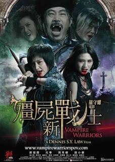 Vampire Warriors (2010) สงครามฟัดผีกัด