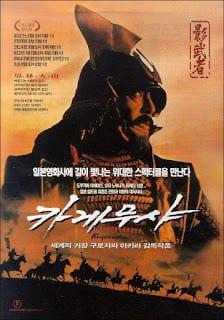 Kagemusha the Shadow Warrior (1980) จอมทัพคาเกมูชา