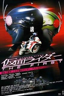 Masked Rider the First (2005) มาสค์ไรเดอร์ เดอะเฟิร์ส (เสียงไทย)