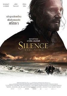 Silence (2016) ศรัทธาไม่เงียบ