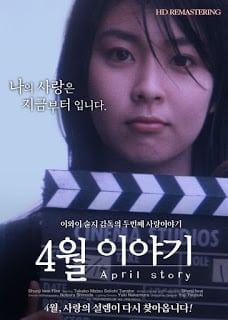 April Story (1998) เพียงเพื่อ รอพบหัวใจเรา