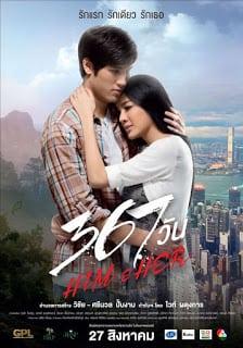 367 วัน Him & Her (2015)