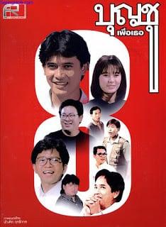 Boonchoo 8 (1995) บุญชู 8 เพื่อเธอ