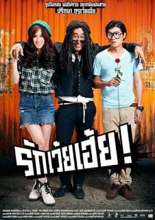 Rak Woey Hey! (2012) รักเว้ยเฮ้ย