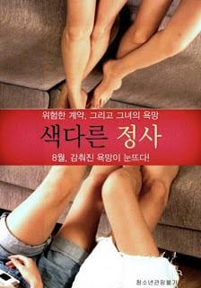 [ใหม่เกาหลี 18+] Unusual Affair (2016) [Soundtrack ไม่มีบรรยายไทย]