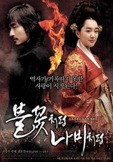 The Sword With No Name (2009) ดาบองครักษ์พิทักษ์จอมนาง