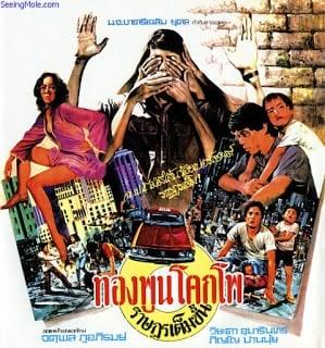 Freedom for Citizen (1977) ทองพูนโคกโพ ราษฎรเต็มขั้น