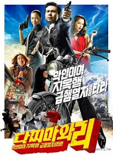 Dachimawa Lee (2008) สายลับพยัคฆ์เลื้อย