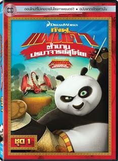 Kung Fu Panda: Legends Of Awesomeness Vol.1 กังฟูแพนด้า ตำนานปรมาจารย์สุโค่ย! ชุด 1