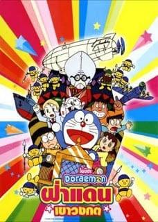 Doraemon The Movie (1993) ฝ่าแดนเขาวงกต ตอนที่ 14