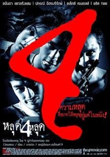 The 4 Movie (2011) หลุด 4 หลุด