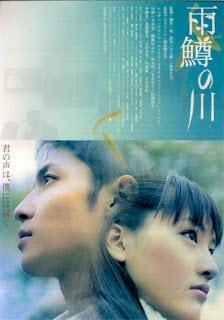 Amemasu no kawa (2004) [Soundtrack บรรยายไทย]