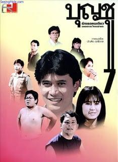 Boonchoo 7 (1993) บุญชู 7 รักเธอคนเดียวตลอดกาลใครอย่าแตะ