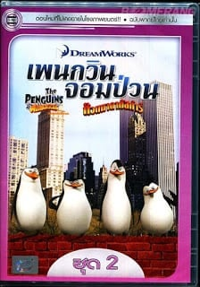 The Penguins Of Madagascar Vol.2 เพนกวินจอมป่วน ก๊วนมาดากัสการ์ ชุด 2