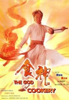 The God of Cookery (1996) คนเล็กกุ๊กเทวดา