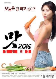 Taste (2016) samsi Explorer [เกาหลี 18+Soundtrack ไม่มีบรรยายไทย]
