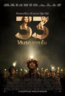 The 33 (2015) 33 ใต้นรก 200 ชั้น